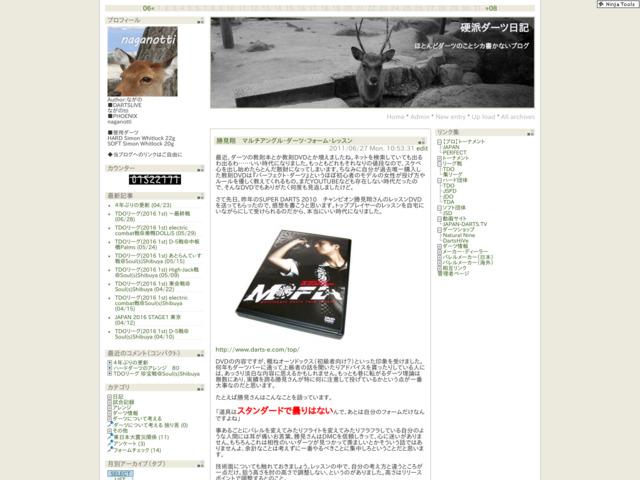勝見翔 マルチアングル・ダーツ・フォーム・レッスン - 硬派ダーツ日記