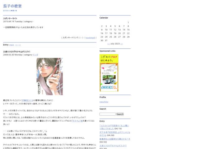 http://nasuhiko.jugem.jp/?eid=63