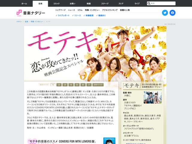 http://natalie.mu/music/pp/moteki_movie