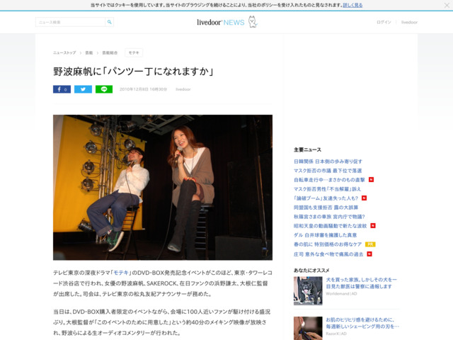 http://news.livedoor.com/article/detail/5186475/