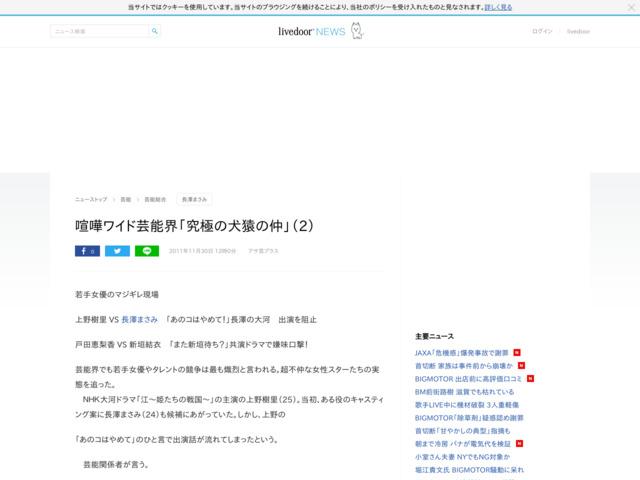 http://news.livedoor.com/article/detail/6075265/