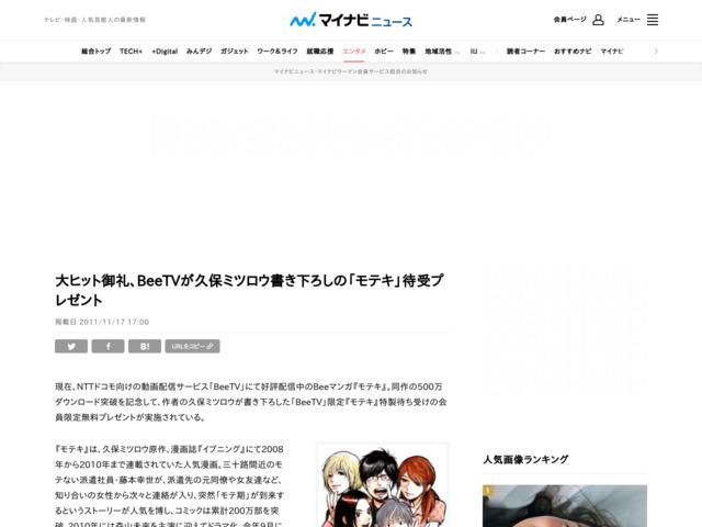 http://news.mynavi.jp/news/2011/11/17/069/index.html