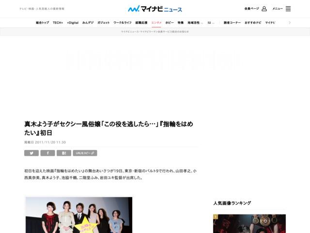 http://news.mynavi.jp/news/2011/11/20/007/index.html