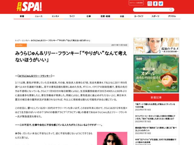 http://nikkan-spa.jp/91986