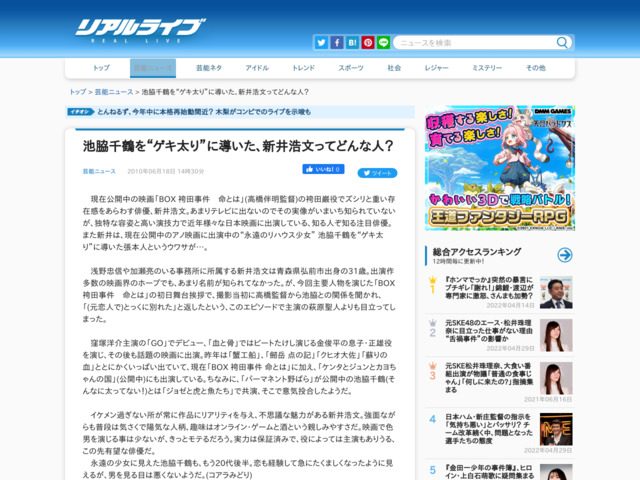 http://npn.co.jp/article/detail/53516461/