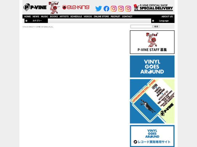 http://p-vine.jp/news/2177