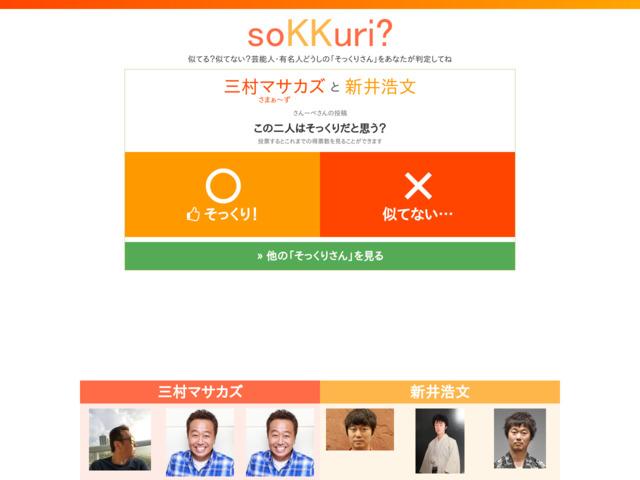 http://sokkuri.net/alike/%E4%B8%89%E6%9D%91%E3%83%9E%E3%82%B5%E3%82%AB%E3%82%BA/%E6%96%B0%E4%BA%95%E6%B5%A9%E6%96%87
