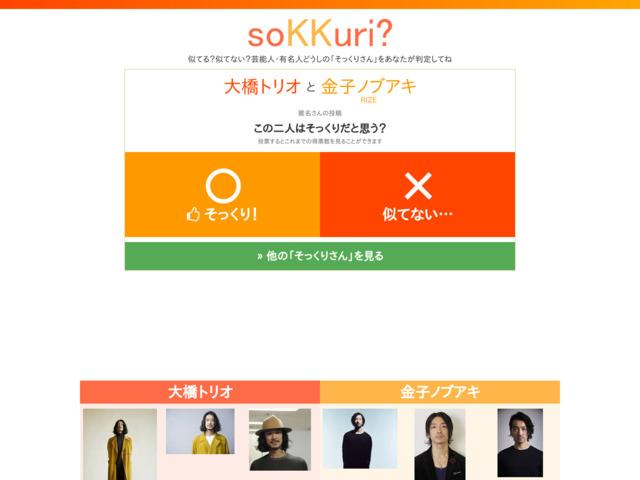 http://sokkuri.net/alike/%E5%A4%A7%E6%A9%8B%E3%83%88%E3%83%AA%E3%82%AA/%E9%87%91%E5%AD%90%E3%83%8E%E3%83%96%E3%82%A2%E3%82%AD