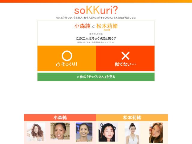http://sokkuri.net/alike/%E5%B0%8F%E6%A3%AE%E7%B4%94/%E6%9D%BE%E6%9C%AC%E8%8E%89%E7%B7%92