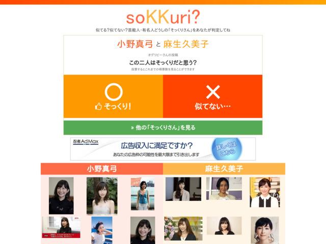 http://sokkuri.net/alike/%E5%B0%8F%E9%87%8E%E7%9C%9F%E5%BC%93/%E9%BA%BB%E7%94%9F%E4%B9%85%E7%BE%8E%E5%AD%90