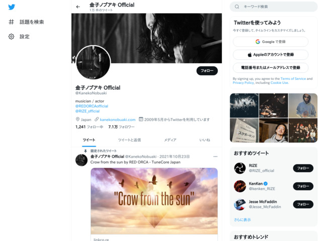 http://twitter.com/kanekonobuaki