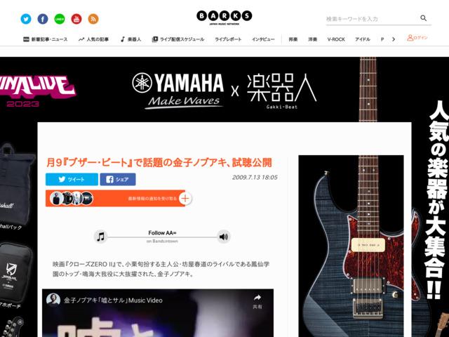 http://www.barks.jp/news/?id=1000051052