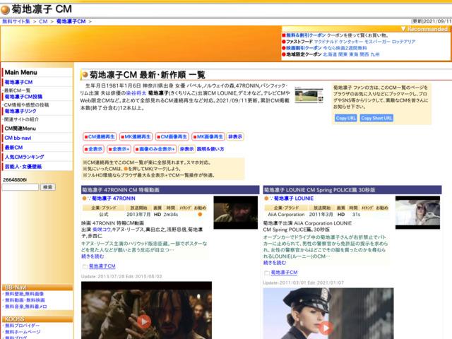 http://www.bb-navi.com/cm-douga/kikuchirinko.html