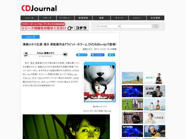 http://www.cdjournal.com/main/news/mitsushima-hikari/42202