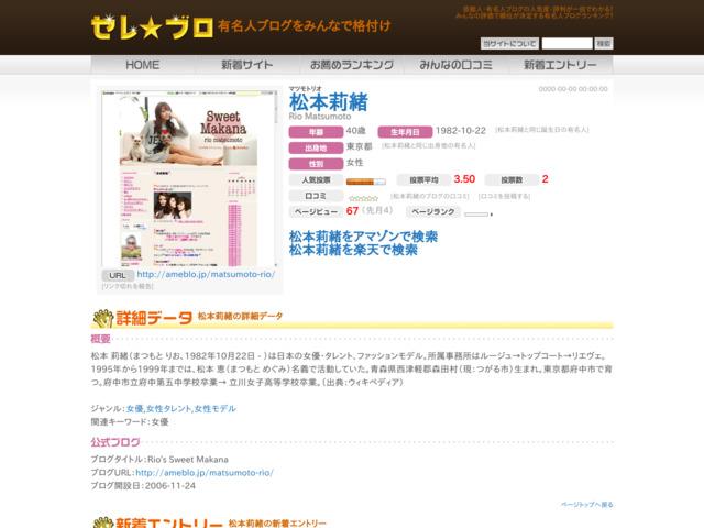 http://www.celeblo.jp/detail_424_rio-matsumoto/