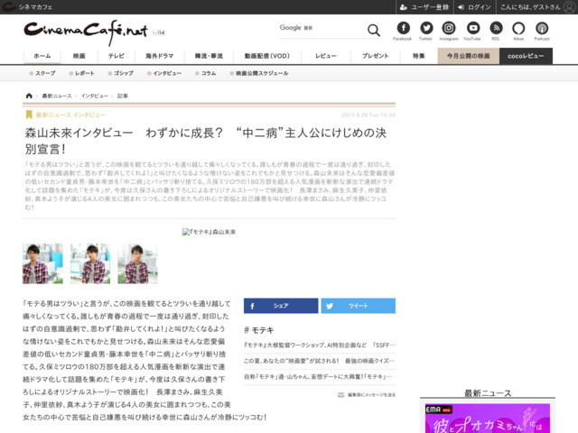 http://www.cinemacafe.net/news/cgi/interview/2011/09/11329/