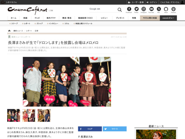 http://www.cinemacafe.net/news/cgi/report/2011/09/11354/