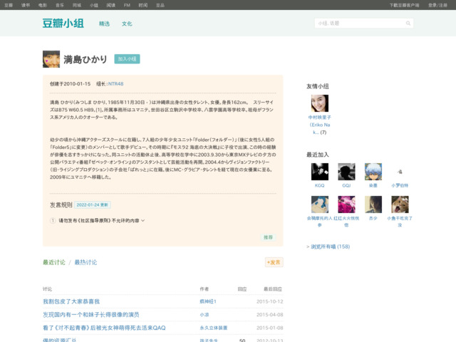 http://www.douban.com/group/211090/