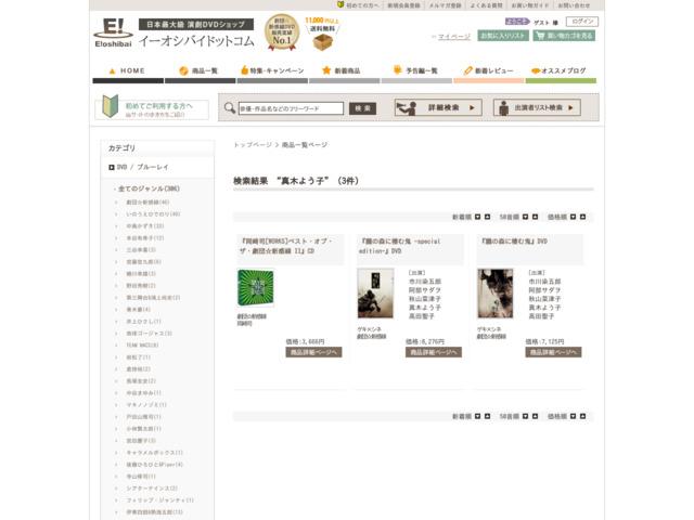 http://www.e-oshibai.com/products/list.php?freeword=%E7%9C%9F%E6%9C%A8%E3%82%88%E3%81%86%E5%AD%90