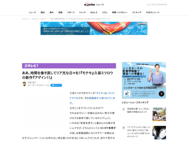 http://www.excite.co.jp/News/reviewbook/20111124/E1322064091405.html