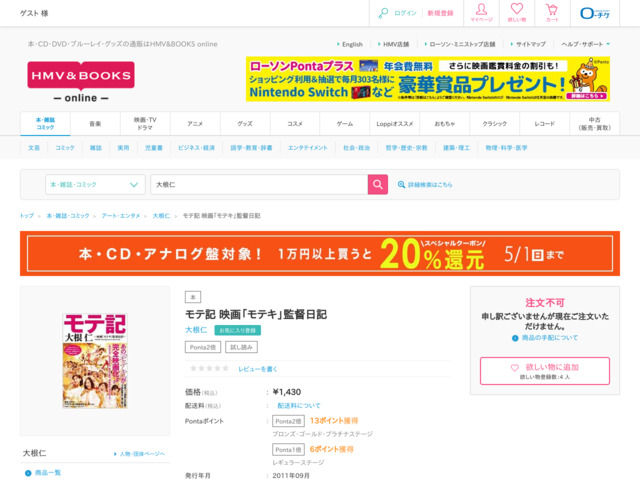 http://www.hmv.co.jp/product/detail/4192209