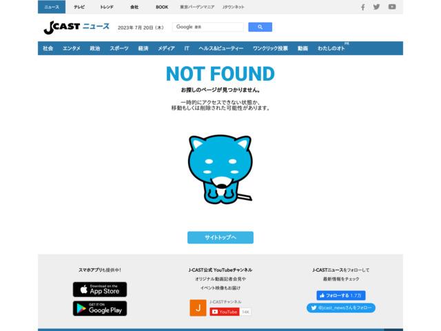 http://www.j-cast.com/mono/2011/03/11090192.html