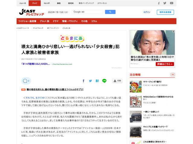 http://www.j-cast.com/tv/2011/08/17104528.html