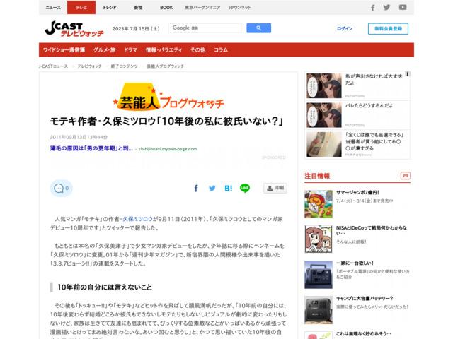 http://www.j-cast.com/tv/2011/09/13107104.html