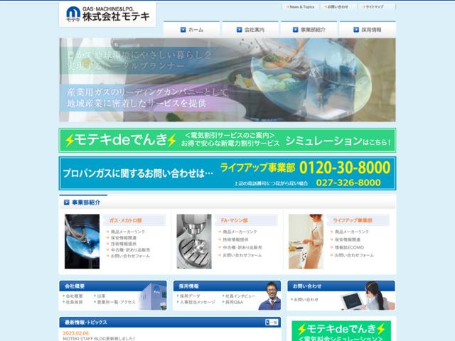 http://www.moteki-ltd.co.jp/