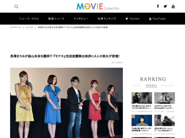 http://www.moviecollection.jp/news/detail.html?p=2937