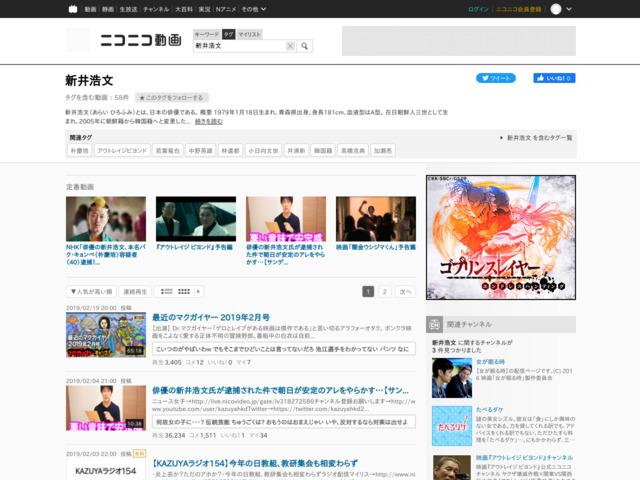 http://www.nicovideo.jp/tag/%E6%96%B0%E4%BA%95%E6%B5%A9%E6%96%87
