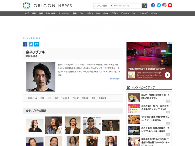 http://www.oricon.co.jp/prof/artist/203194/products/livelist/