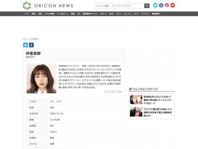 http://www.oricon.co.jp/prof/artist/412820/