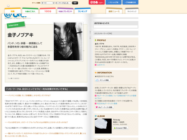 http://www.pia.co.jp/interview/144/index.php