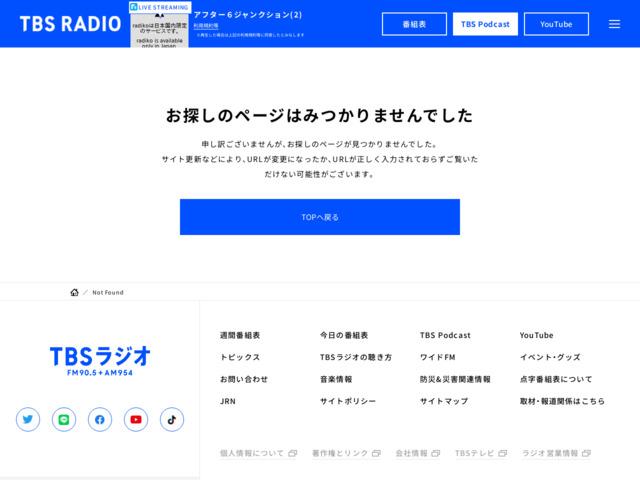 http://www.tbsradio.jp/dig/
