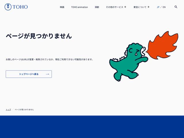 http://www.toho.co.jp/lineup/moteki/