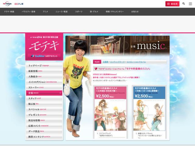 http://www.tv-tokyo.co.jp/moteki/music/music_conpi.html
