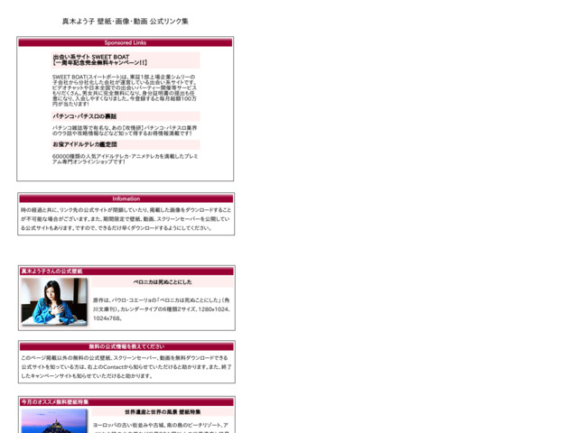 http://www.wallpaperlink.com/dirj/celebrity/m/makiyoko.html