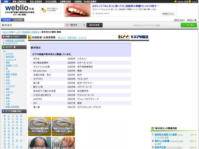 http://www.weblio.jp/content/%E6%96%B0%E4%BA%95%E6%B5%A9%E6%96%87