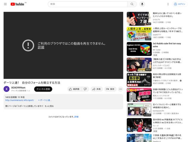 ダーツ上達! 自分のフォームを確立する方法 - YouTube