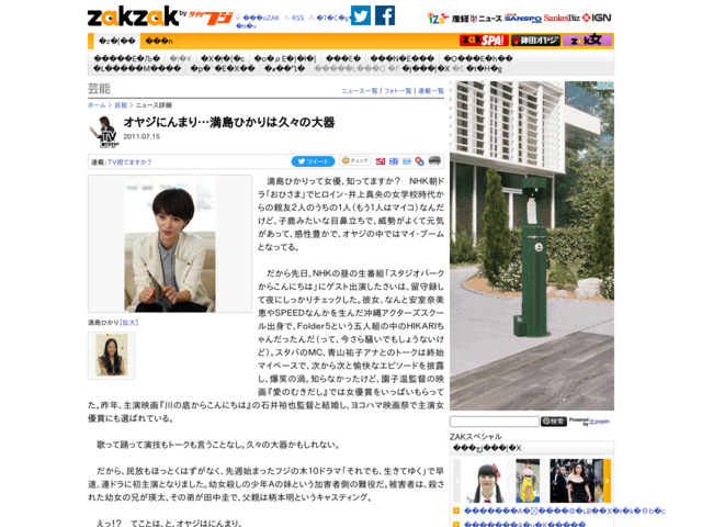 http://www.zakzak.co.jp/entertainment/ent-news/news/20110715/enn1107150952001-n1.htm