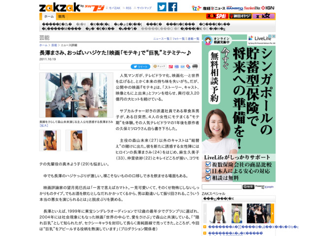 http://www.zakzak.co.jp/entertainment/ent-news/news/20111019/enn1110191146009-n1.htm