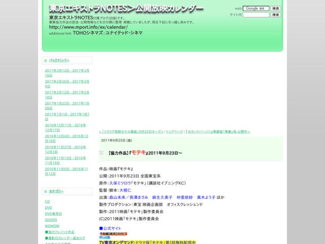 http://yanaken.cocolog-nifty.com/extcalendar/2011/09/923-87dc.html