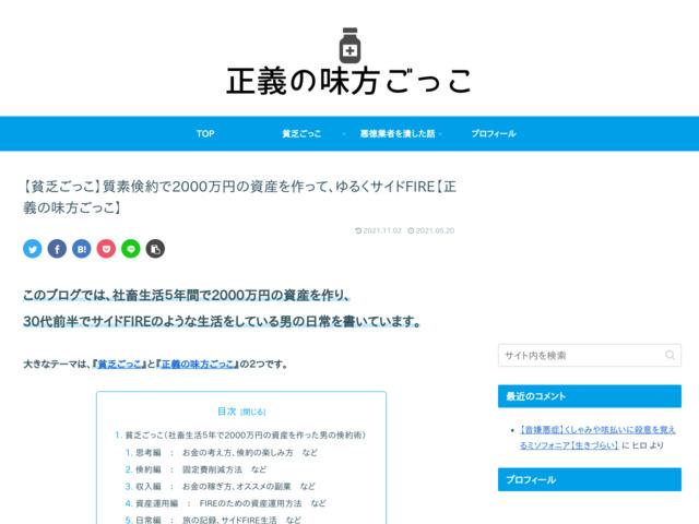 長野県 長野市探偵 正義の味方