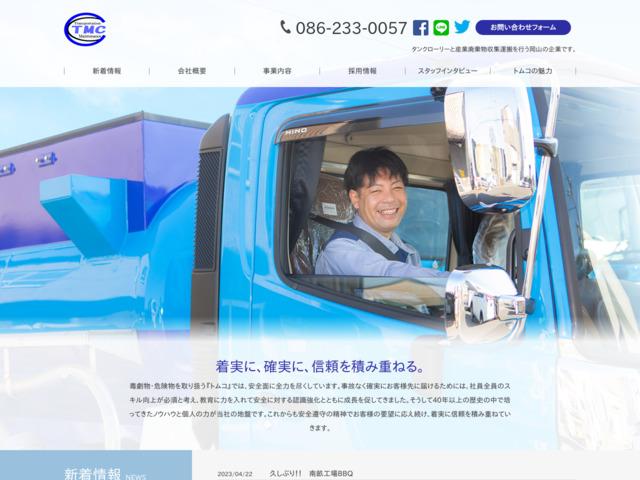 岡山県 株式会社トムコ