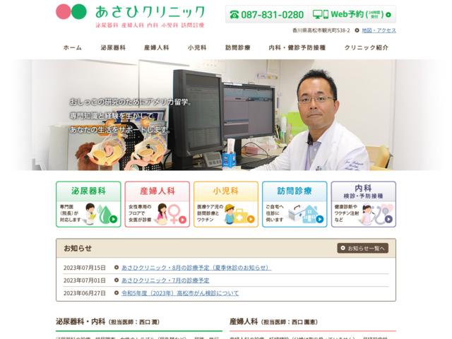 香川県 あさひクリニック様(産婦人科・泌尿器科)