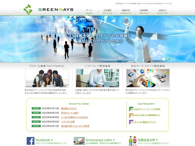 東京都 株式会社グリーンウェイズ