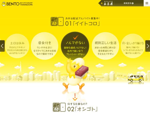 東京都 おべんとうの「玉子屋」アルバイト募集サイト