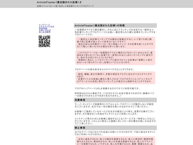 ArticleFloater(最近読まれた記事)記事タイトルフロート型「似非」人気記事ランキングブログパーツβ