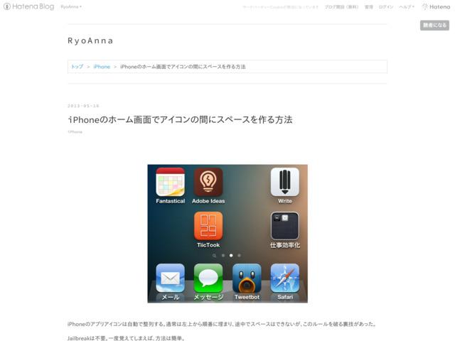 iPhoneのホーム画面でアイコンの間にスペースを作る方法 - #RyoAnnaBlog